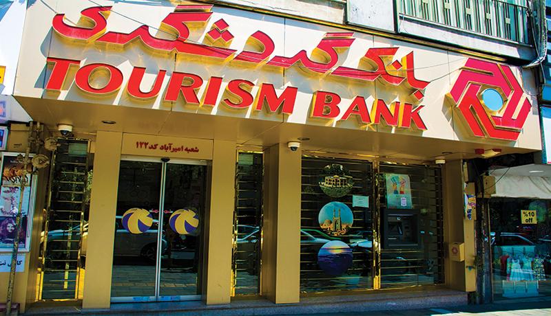 ۷ برابر شدن مطالبات مشکوکالوصول و کاهش سودآوری بانک گردشگری