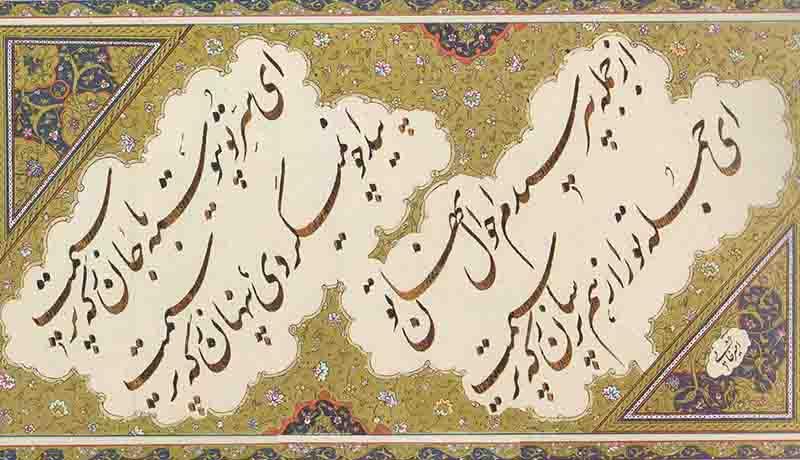 خوشنویسی فارسی