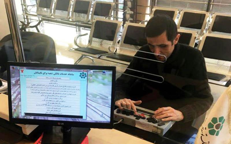 امکان ارائه خدمات ویژه نابینایان در شعب بانک توسعه تعاون آغاز شد