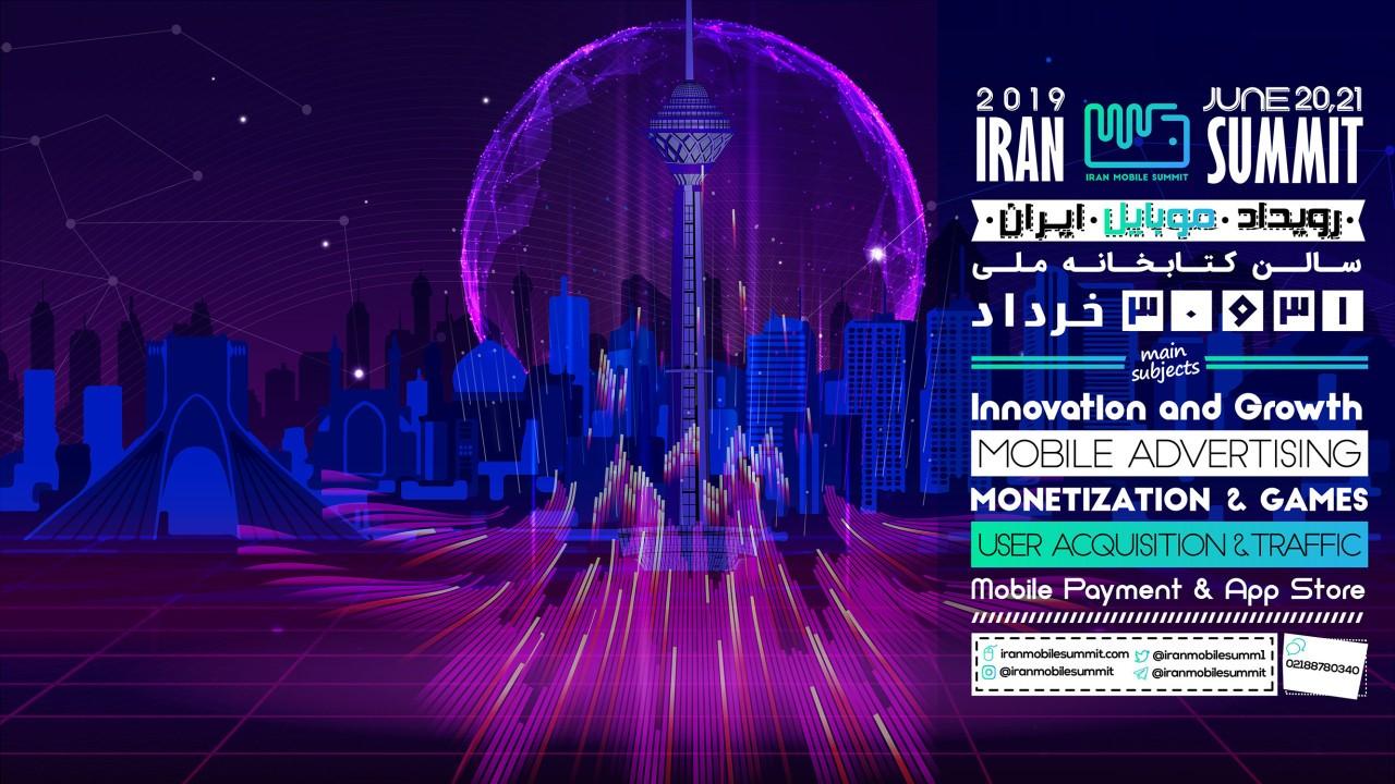 برگزاری اولین دوره رویداد موبایل ایران (Iran Mobile Summit)