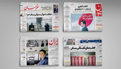فاز جدید شفافسازی اموال مسئولان به روایت مطبوعات