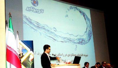 رتبه برتر برای کویرتایر در مدیریت مصرف آب