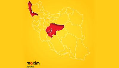 حضور ماکسیم در ۴ شهر مبارکه، فارسان، تیران و میاندوآب