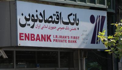 تسهیلات ارزانقیمت بانک اقتصادنوین ویژه دارندگان پایانههای فروش (POS)