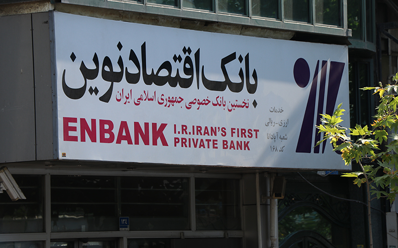پرداخت سود 3 هزار میلیارد تومانی یک بانک به سپردهگذاران
