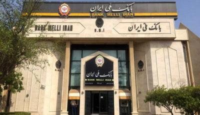پرداخت هفت هزار فقره تسهیلات خرید دِین در بانک ملی ایران