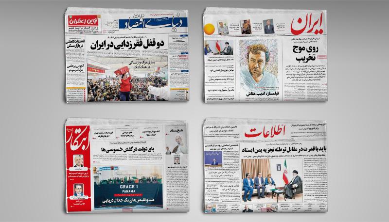 آخرین خبر از نفتکش توقیفی ایران در لندن / رشد پرونده های قاچاق و افت احتمالی قیمت مسکن