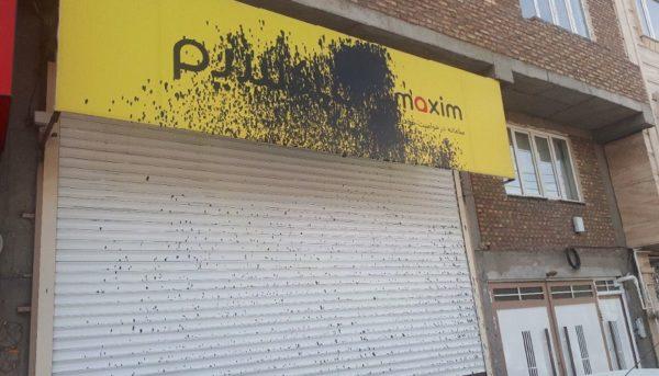 بیانیه ماکسیم درخصوص حمله به دفتر ماکسیم در بوکان