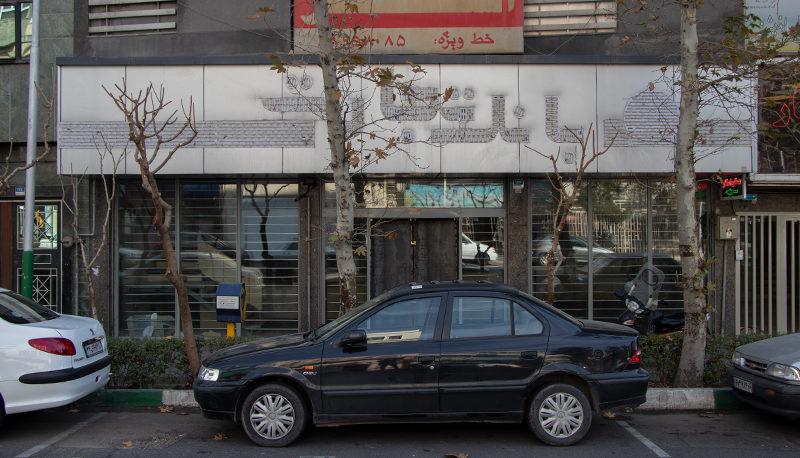 اطلاعات جدید درباره اسامی بدهکاران کلان بانک تجارت / از «محمدرضا زنوزی مطلق» تا ایرانخودرو و شهرداری مشهد