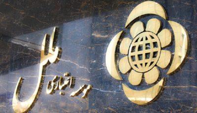 بازدهی ۷۰ درصدی سهام موسسه ملل در کمتر از سه ماه