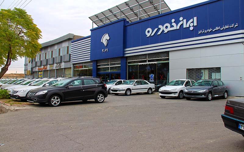 آغاز فروش اعتباری ایران خودرو از فردا