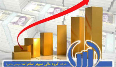 افزایش ۸۹ میلیارد تومانی درآمدهای گروه مالی سپهر صادرات