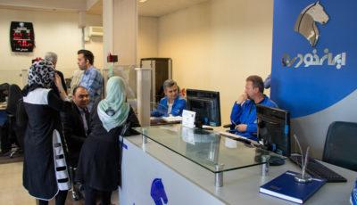 سرانجام سهام ایرانخودرو در بانک پارسیان