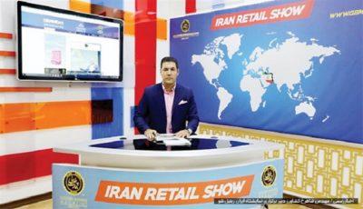 گردهمایی بزرگان صنعت خردهفروشی در «ایران ریتیل شو»