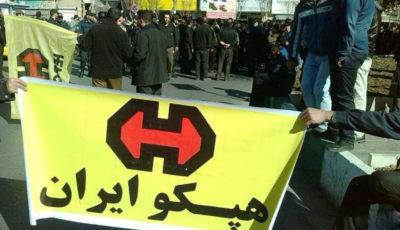 حقوق معوق کارگران هپکو پرداخت شد