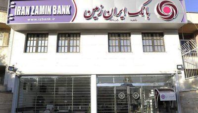 افزایش ۱۵۰ درصدی سرمایه بانک ایران زمین در سال ۱۳۹۸ / آمادگی بانک ایران زمین برای ارائه خدمات به زوار اربعین حسینی
