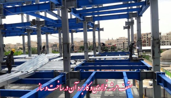 سقف عرشه فولادی و کاربرد آن در ساخت و ساز