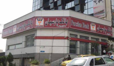 کارنامه بانک پارسیان در مهر ماه / اتفاقات جدید در صورت مالی یک بانک زیانده