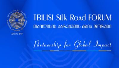 گردهمایی ۲۰۰۰ فعال اقتصادی در تفلیس / آیا گرجستان قطب تجاری منطقه میشود؟