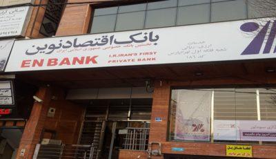 ۲ بانک، سهام «بانک اقتصادنوین» را فروختند