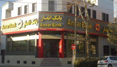 اعضای جدید هیات مدیره بانک انصار معرفی شدند / حذف مدیرعامل از لیست