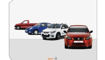 فروش ۱۲ مدل از محصولات سایپا از فردا ۱۲ آبان