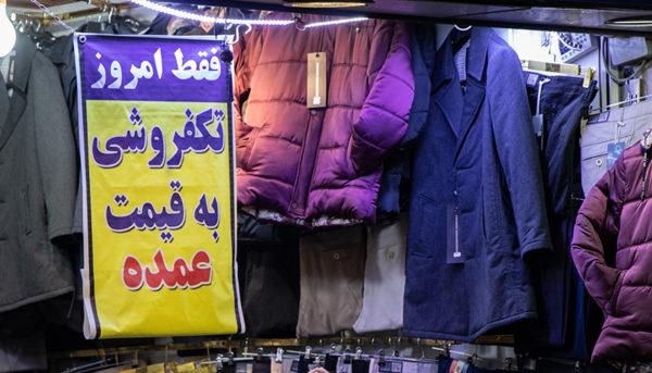 تک فروشی عمدهفروشان پوشاک در بازار بزرگ تهران (گزارش تصویری)