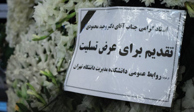 مراسم ترحیم مادر وحید محمودی، اقتصاددان (گزارش تصویری)