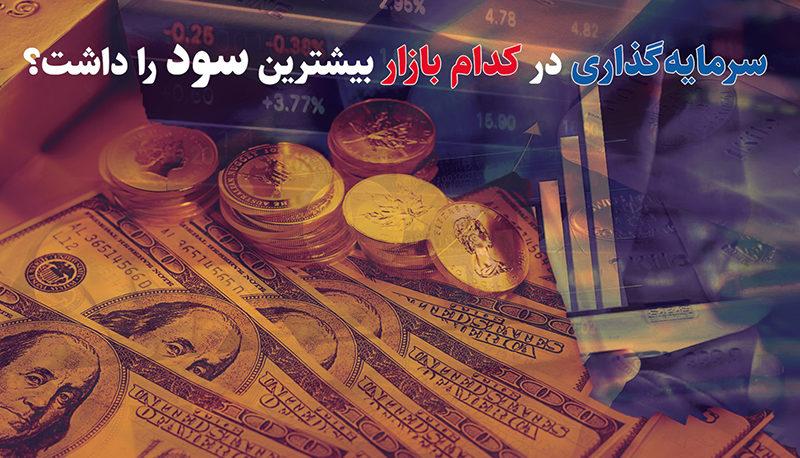 روند دلار،طلا و بورس در ۷ ماهه امسال / کدام بازار برنده شد؟ (ویدیو)