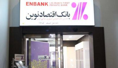 ادامه فروش سهام «بانک اقتصادنوین» از سوی سهامدار اصلی
