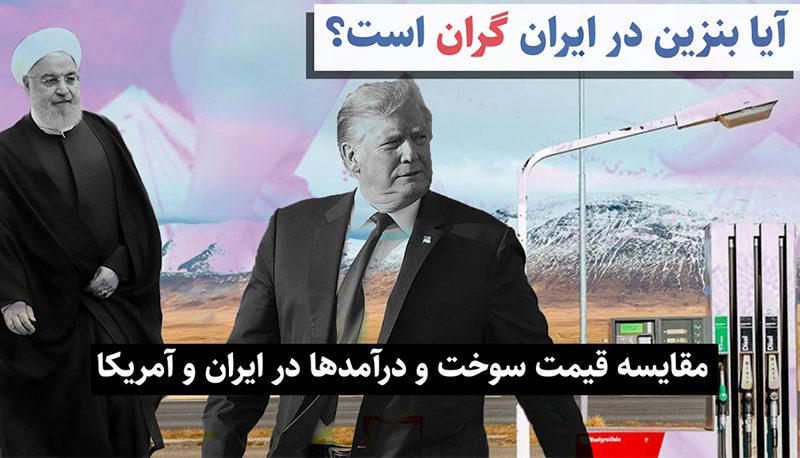 آیا بنزین در ایران گران است؟ / مقایسه قیمت سوخت و درآمدها در ایران و آمریکا (ویدیو)