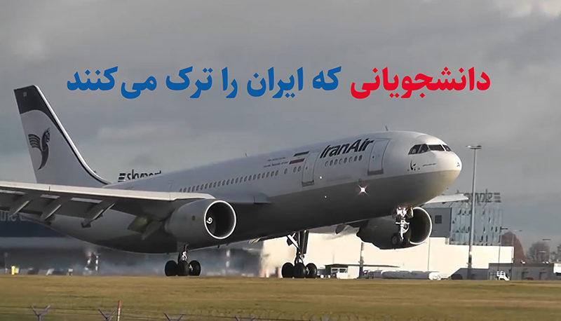 مقاصد اصلی دانشجویان ایرانی کجاست؟ / دانشجویانی که ایران را ترک میکنند (ویدیو)