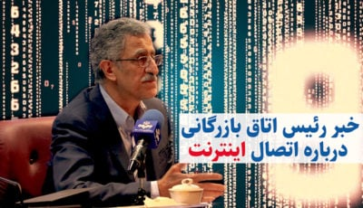 خبر رئیس اتاق تهران درباره اتصال اینترنت (ویدیو)