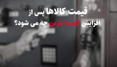 قیمت کالاها بعد از گرانی بنزین / همه مجوزهای پیشین گرانی لغو شد (ویدیو)