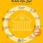 لیستی از اموال حراجشده بانکها / اموالی که احتمالا مصادرهای هستند (اینفوگرافیک)
