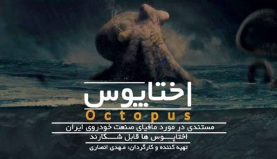توضیحات سخنگوی قوه قضاییه درباره توقیف مستند «اختاپوس»