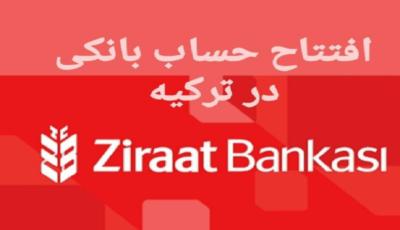 4 روش افتتاح حساب بانکی در ترکیه