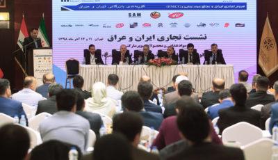 نشست تجاری ایران و عراق (گزارش تصویری)
