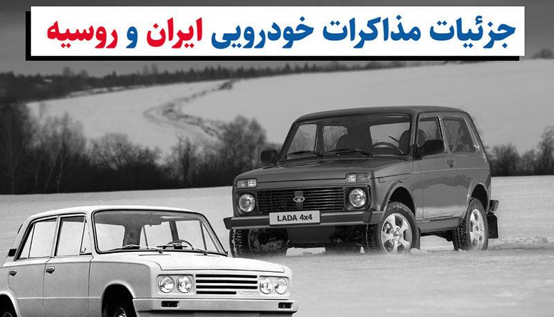 جزئیات مذاکرات خودرویی ایران و روسیه (ویدیو)