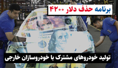 دلار ۴۲۰۰ تومانی حذف نمیشود / آینده همکاریهای خارجی خودرویی ایران (ویدیو)