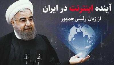 آینده اینترنت در ایران از زبان رئیسجمهور (ویدیو)