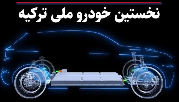 اولین خودروی ملی ترکیه چه ویژگیهایی دارد؟ (ویدیو)
