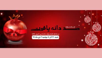 جشنواره صد دانه یاقوت شهر فافا ؛ ساعتها را کوک کنید