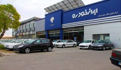 جزئیاتی از قرعهکشی آزمایشی ایران خودرو