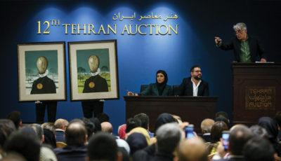حراجی میلیاردی تهران با حضور هنرمندان و کُلکسیونرها (گزارش تصویری)