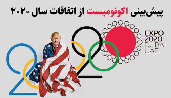پایان دونالد ترامپ / پیشبینیهای اکونومیست از سال ۲۰۲۰ (ویدیو)