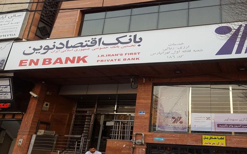 افزایش سرمایه 315 درصدی بانک اقتصادنوین به تصویب رسید