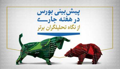 پیشبینی بورس هفته سوم خرداد ماه / توافق حداکثری کارشناسان بر سبزپوشی شاخص