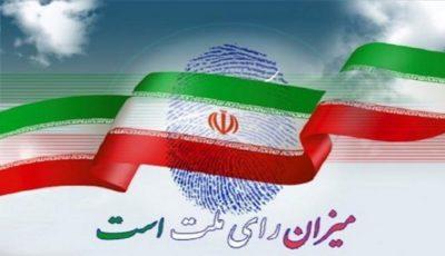 آغاز انتخابات مجلس شورای اسلامی و خبرگان رهبری از ساعت 8
