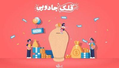 یک مسیر طلایی و بدون جایگزین برای ساخت آینده مالی فرزندانتان